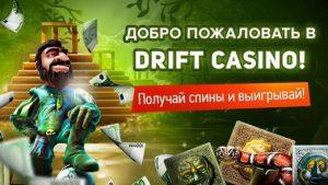 Промокод Дрифт казино